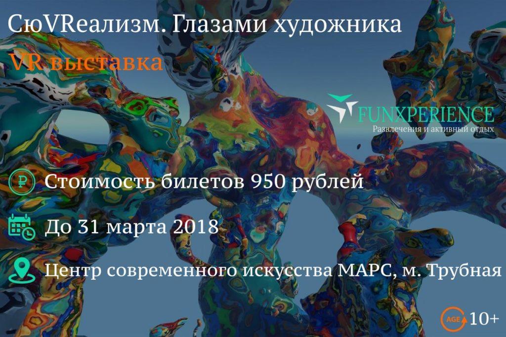 Билеты на выставку СюVRеализм. Глазами художника