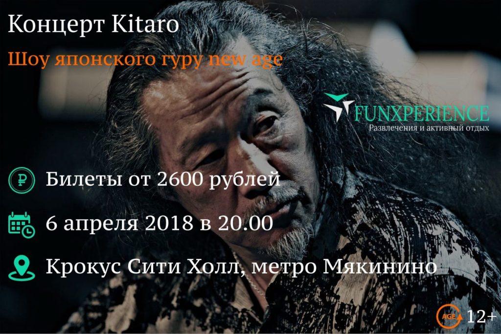 Билеты на концерт Kitaro
