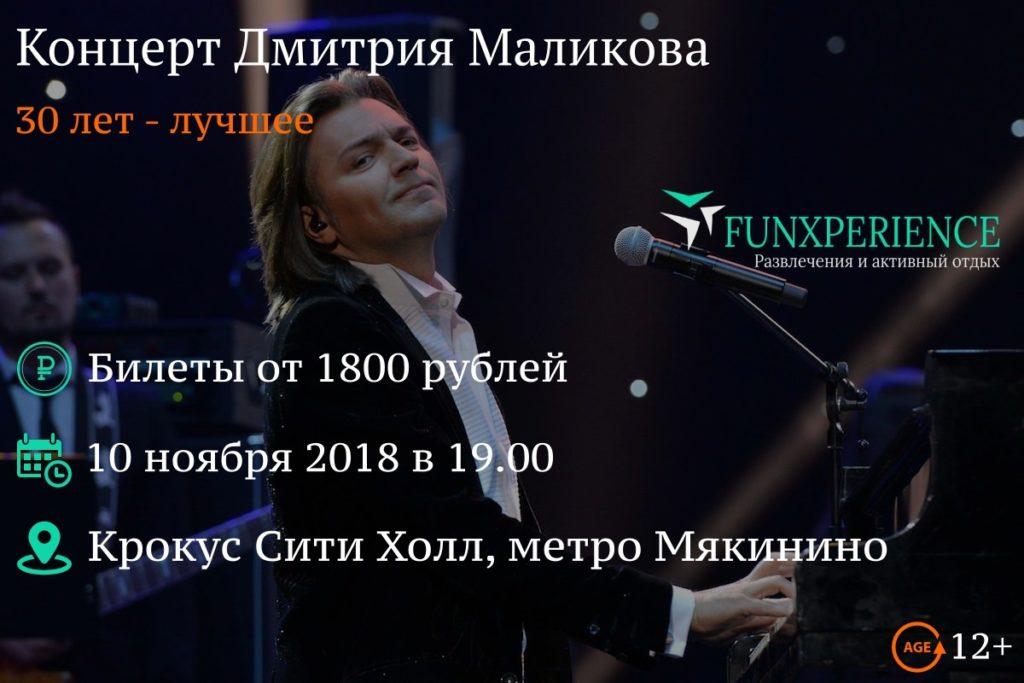 Билеты на концерт Дмитрия Маликова