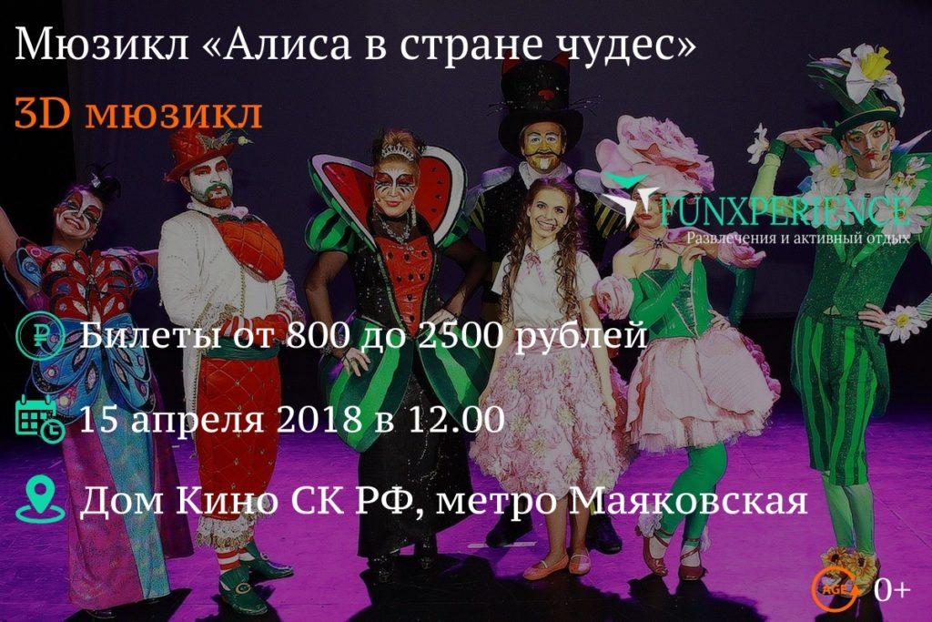 Билеты на мюзикл «Алиса в стране чудес»