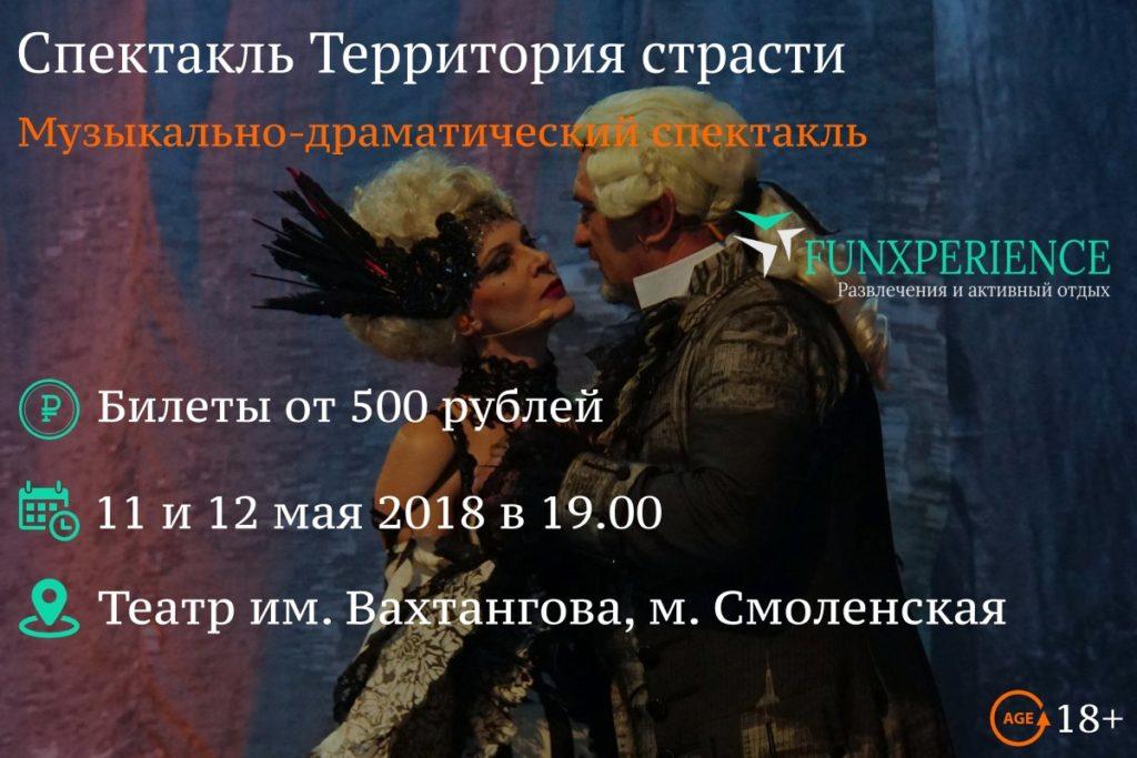 Билеты на спектакль Территория страсти