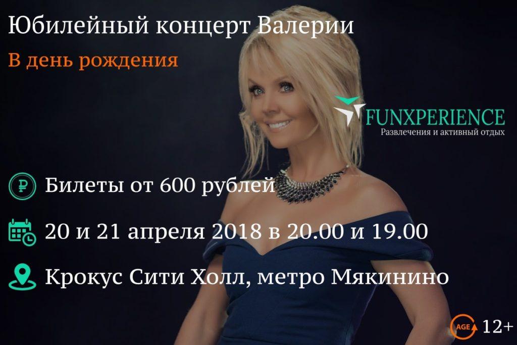 Юбилейный концерт Валерии