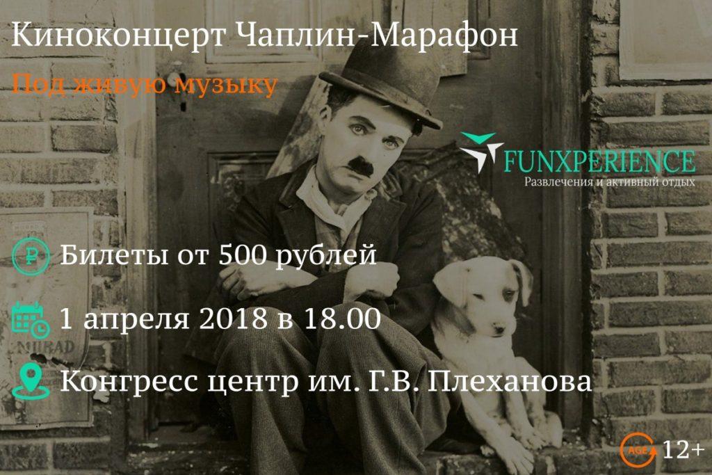 Билеты на Чаплин-Марафон