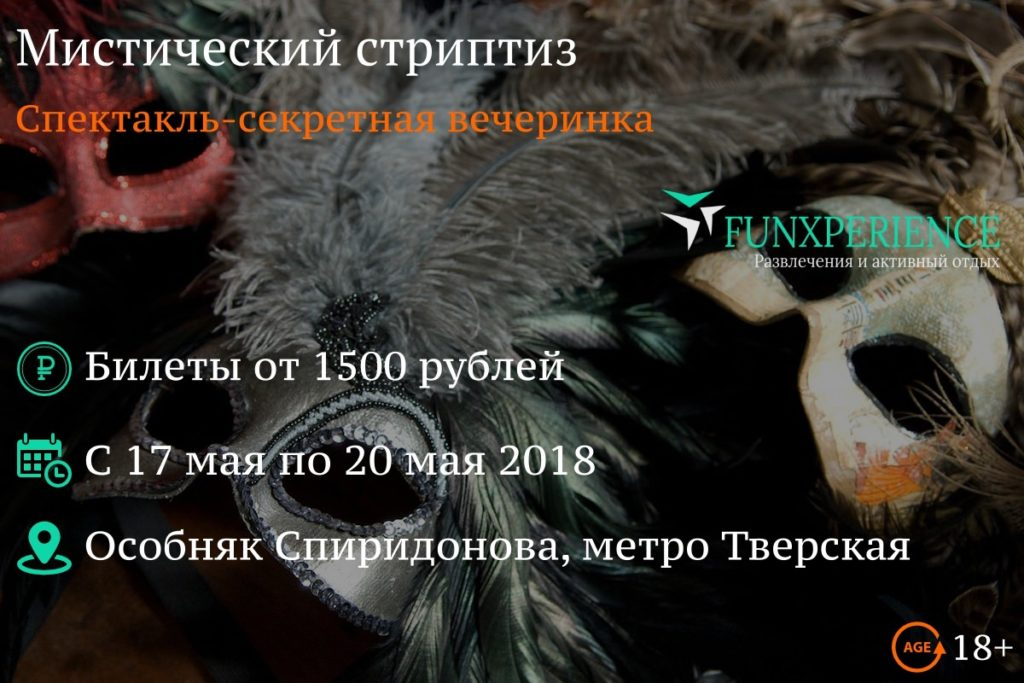 Билеты на спектакль Мистический стриптиз