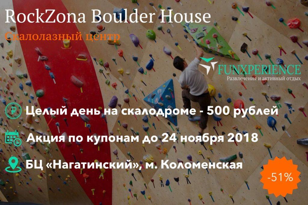 Купон в RockZona Boulder House