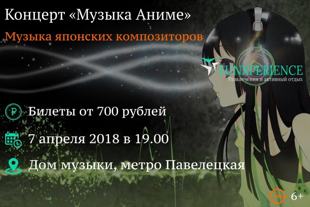 Билеты на концерт «Музыка Аниме»
