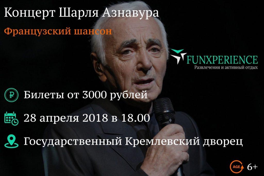 Билеты на концерт Шарля Азнавур