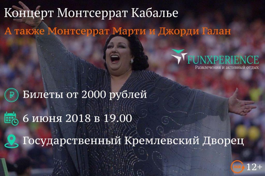 Билеты на концерт Монтсеррат Кабалье