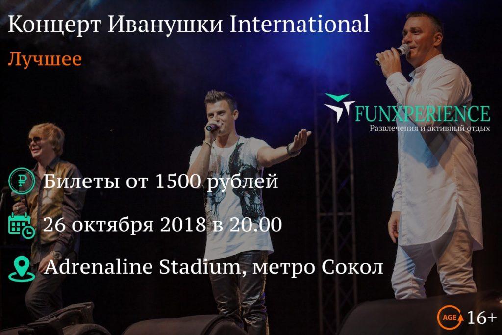Билеты на концерт Иванушки International