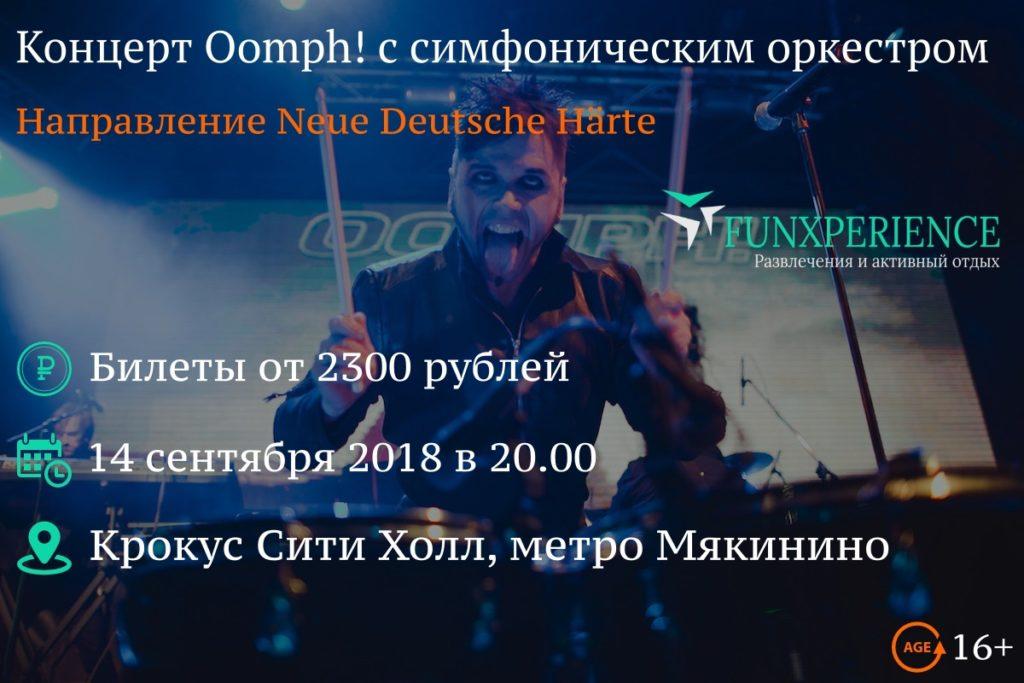 Билеты на концерт Oomph!