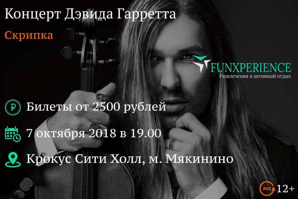 Билеты на концерт Дэвида Гарретта