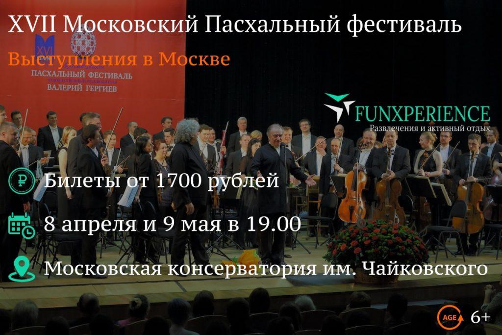 Билеты на XVII Московский Пасхальный фестиваль