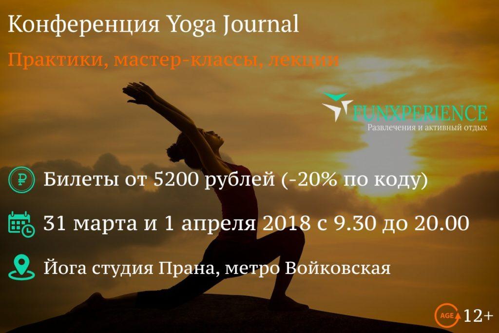Билеты на конференцию Yoga Journal