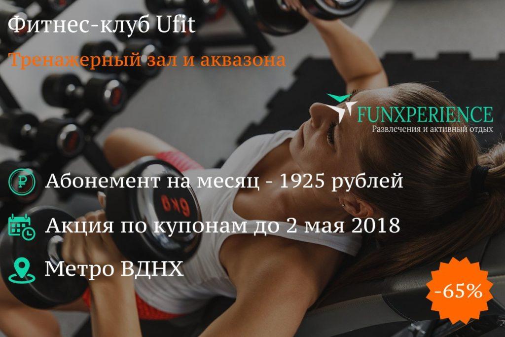 Купон в фитнес-клуб Ufit