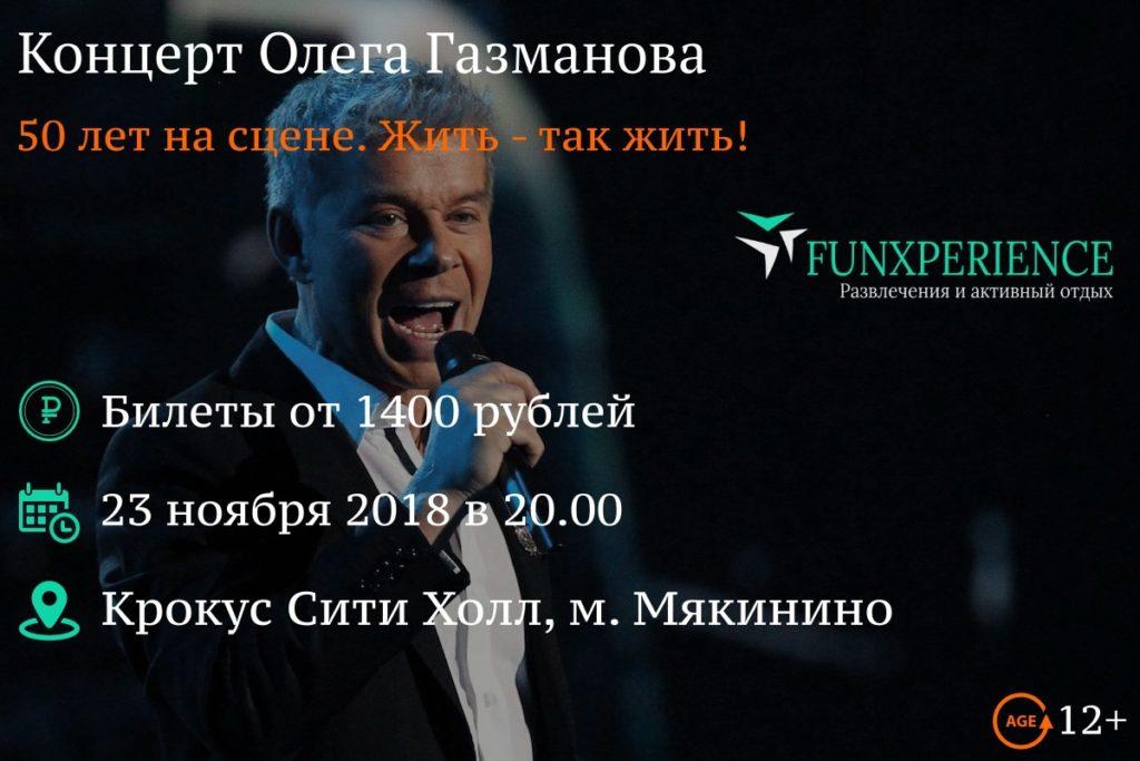 Билеты на концерт Олега Газманова