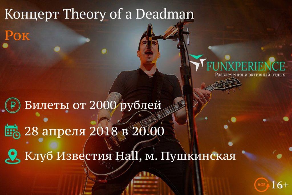Билеты на концерт Theory of a Deadman