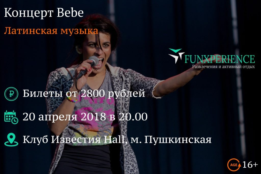 Билеты на концерт Bebe