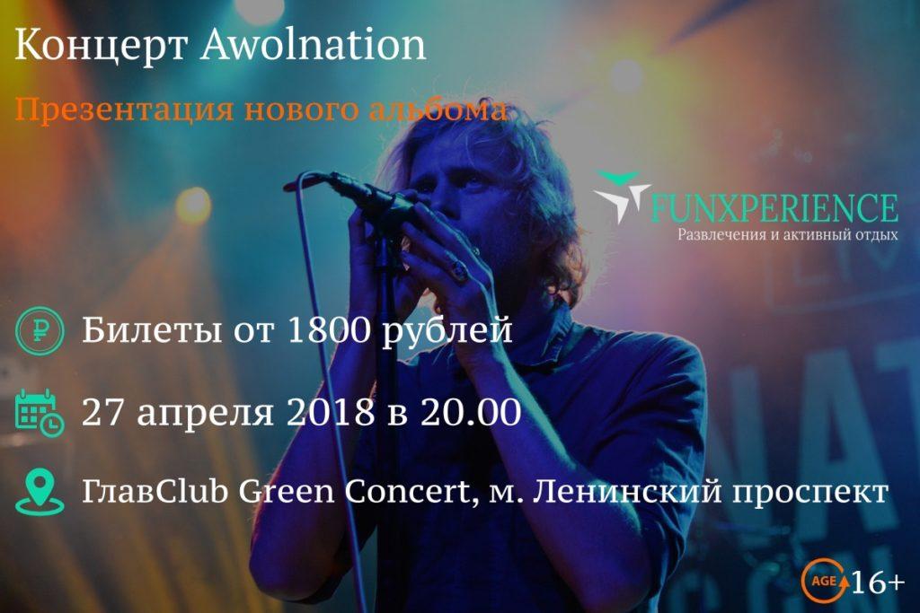 Билеты на концерт Awolnation