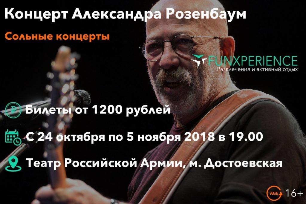 Билеты на концерт Александр Розенбаум