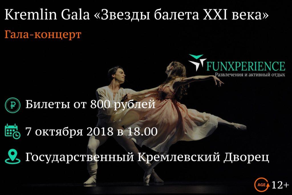 Билеты на Kremlin Gala «Звезды балета XXI века»