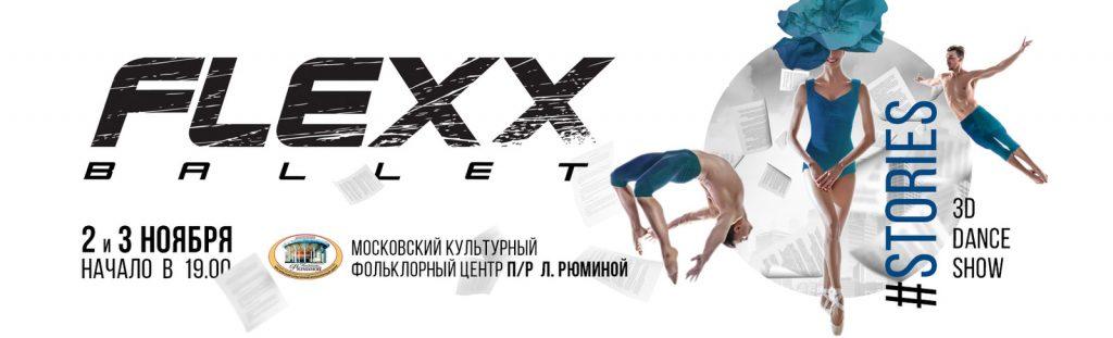 Flexx балет