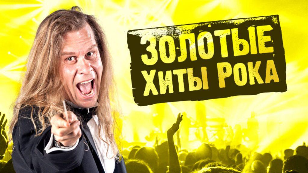 Билеты на концерт «Золотые хиты рока»