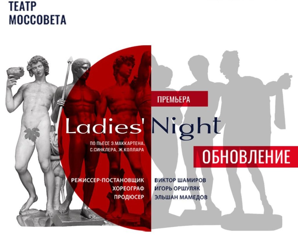 Спектакль «Ladies' night. Обновление» в театре Моссовета