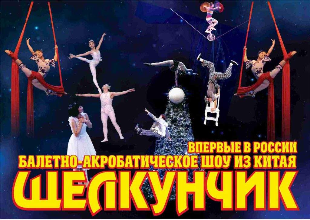 Китайское балетно-акробатическое шоу «Щелкунчик» в Москве