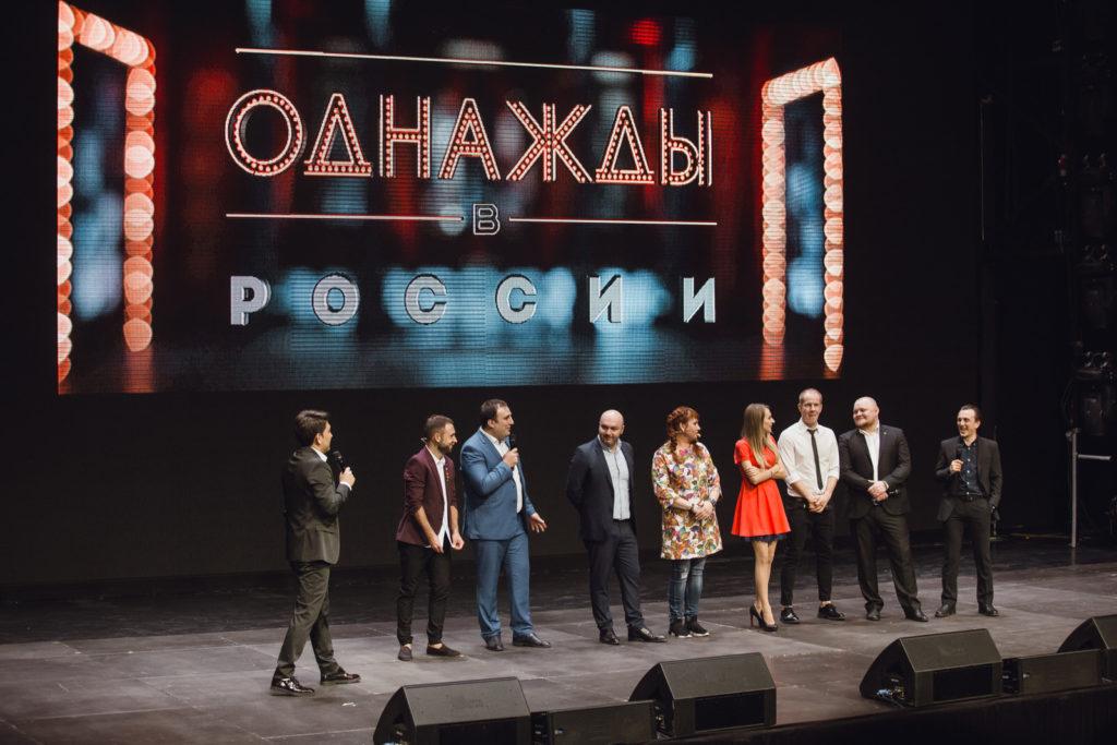 Юмористическое шоу Однажды в России