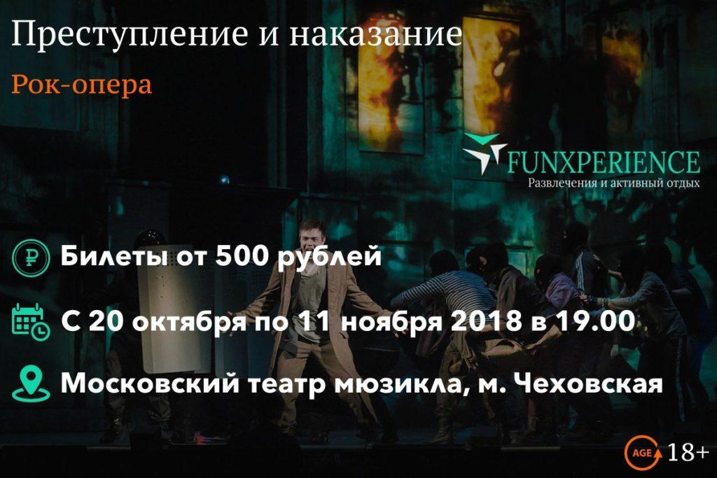 Билеты на рок-оперу «Преступление и наказание»
