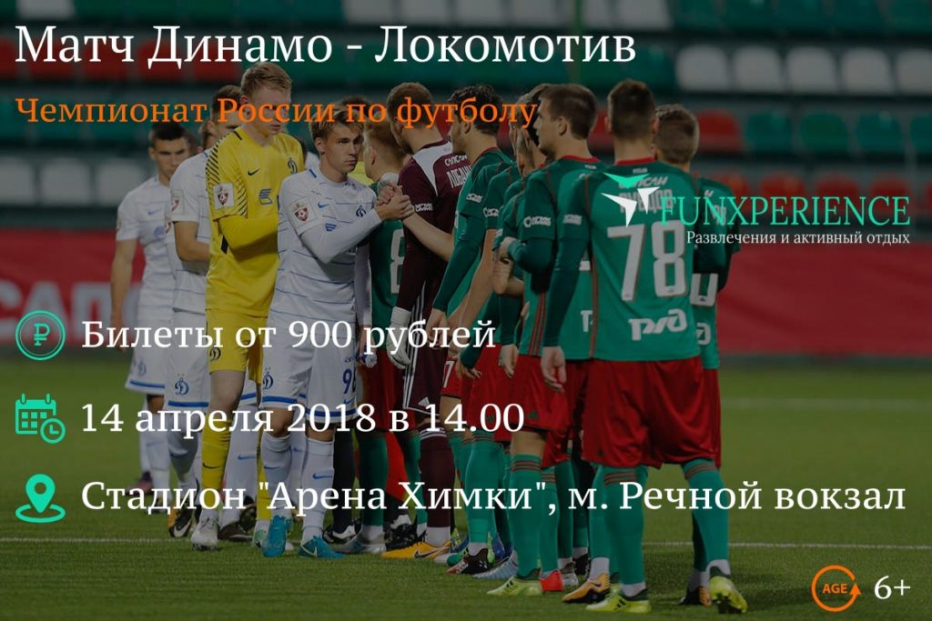 Билеты на матч Динамо - Локомотив