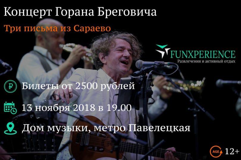 Концерт Горана Бреговича