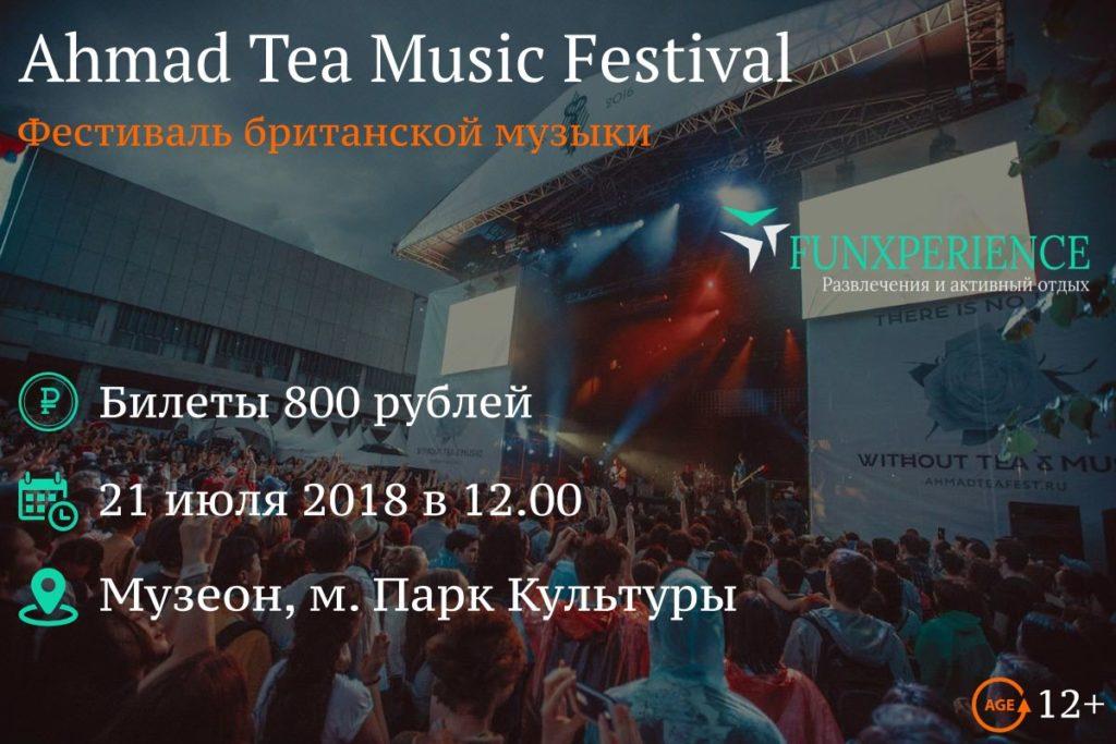 Билеты на Ahmad Tea Music Festival