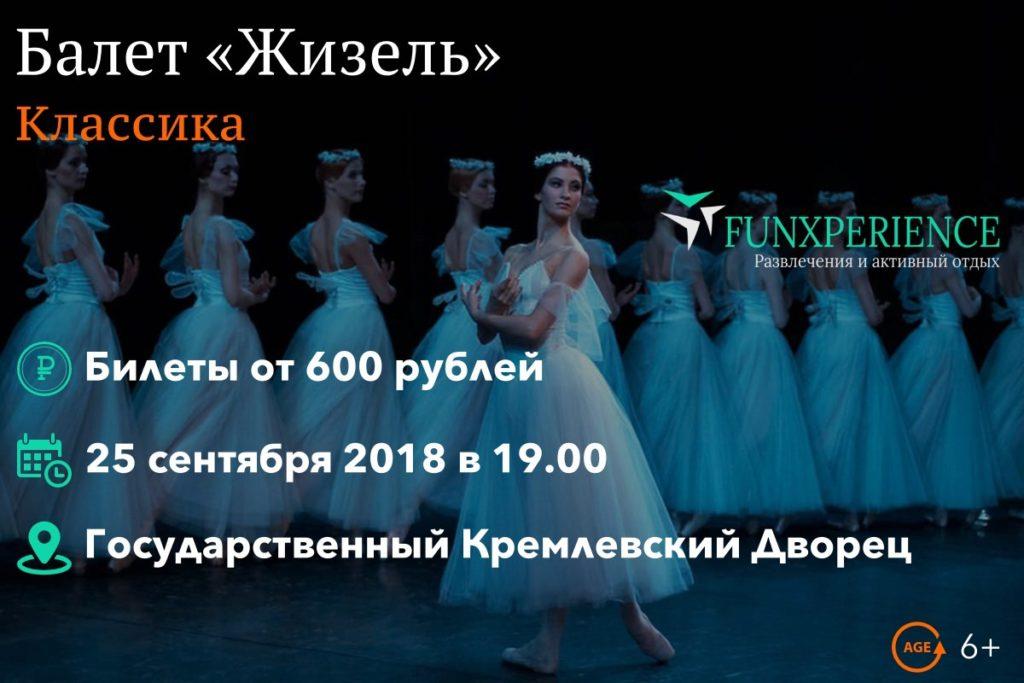 Билеты на балет «Жизель»