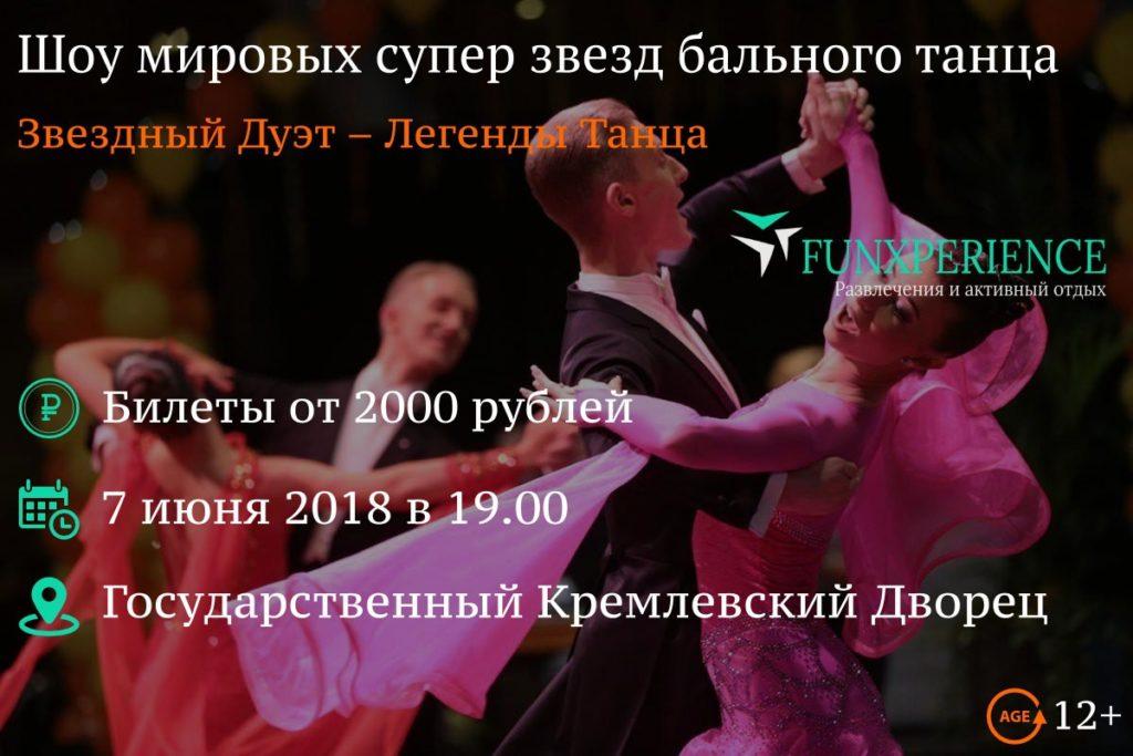 Билеты на шоу «Звездный Дуэт – Легенды Танца»
