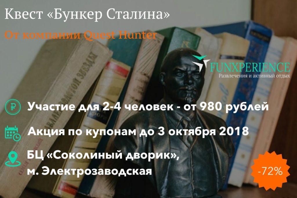 Участие в квесте «Бункер Сталина»