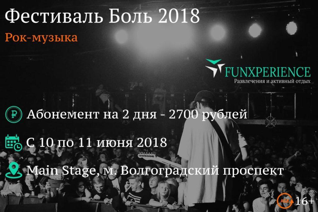 Билеты на фестиваль Боль