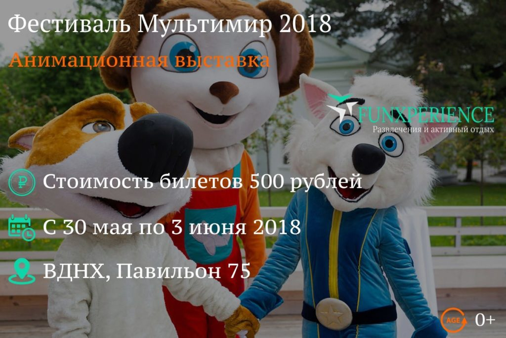 Билеты на Мультимир 2018
