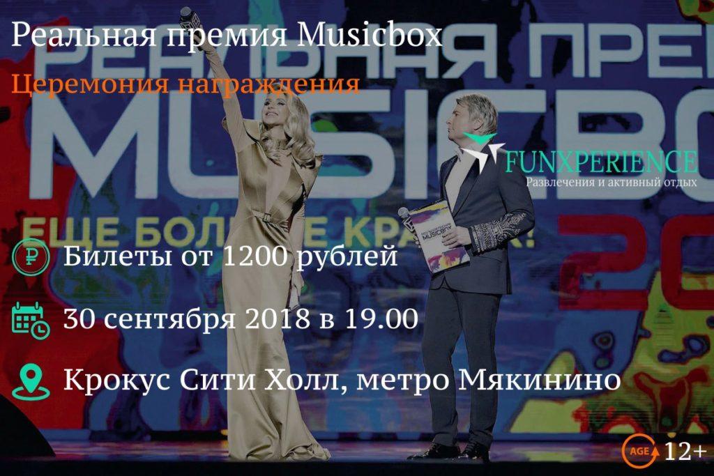 Билеты на реальную премию Musicbox