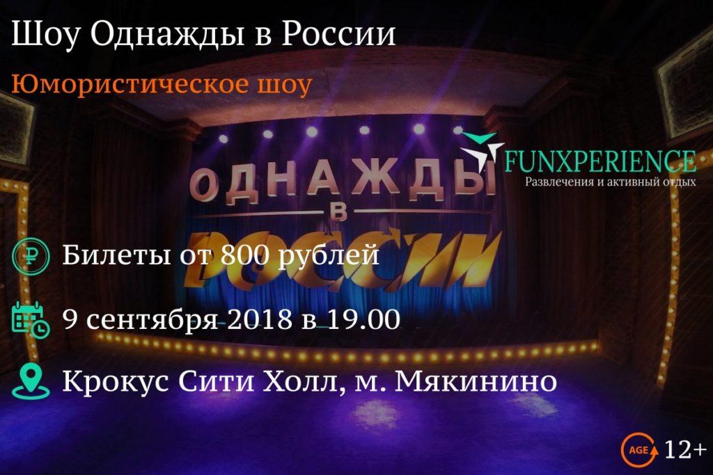 Билеты на шоу Однажды в России