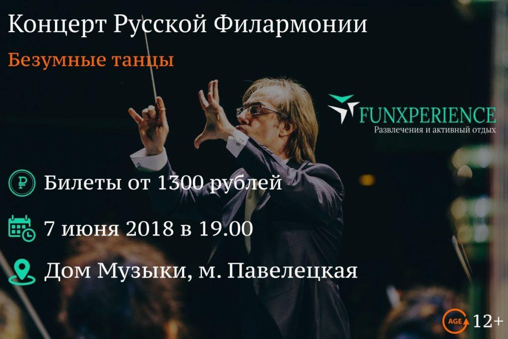 Билеты на концерт Русской Филармонии