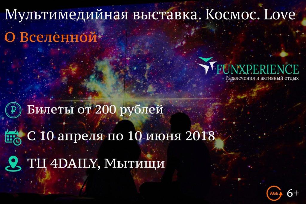 Мультимедийная выставка. Космос. Love