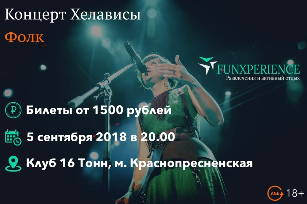 Билеты на концерт Хелависы