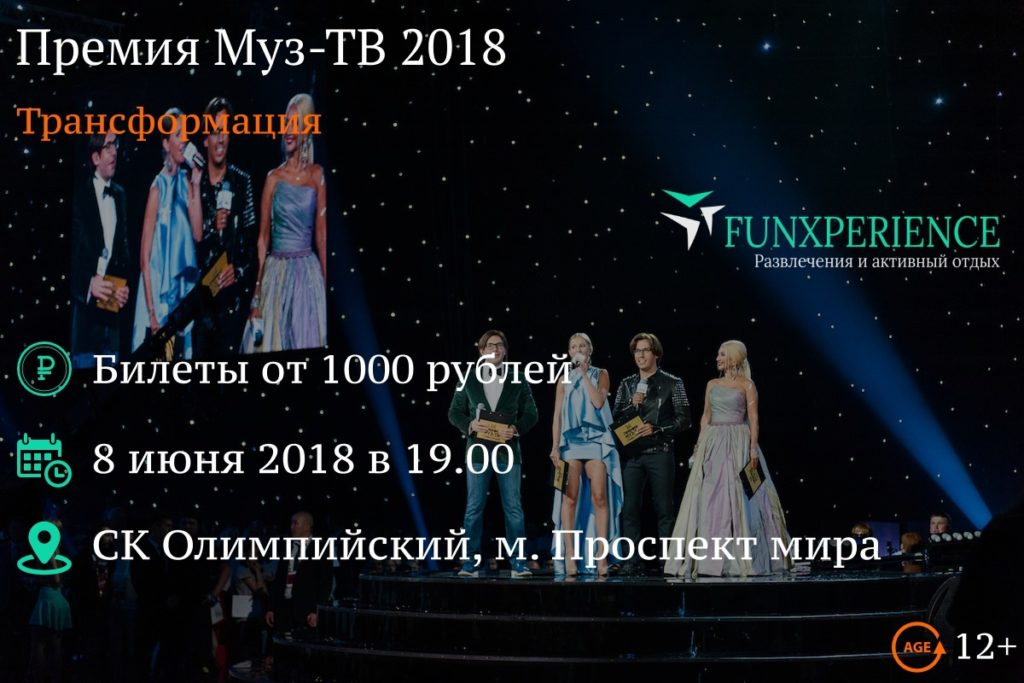 Билеты на премию Муз-ТВ 2018