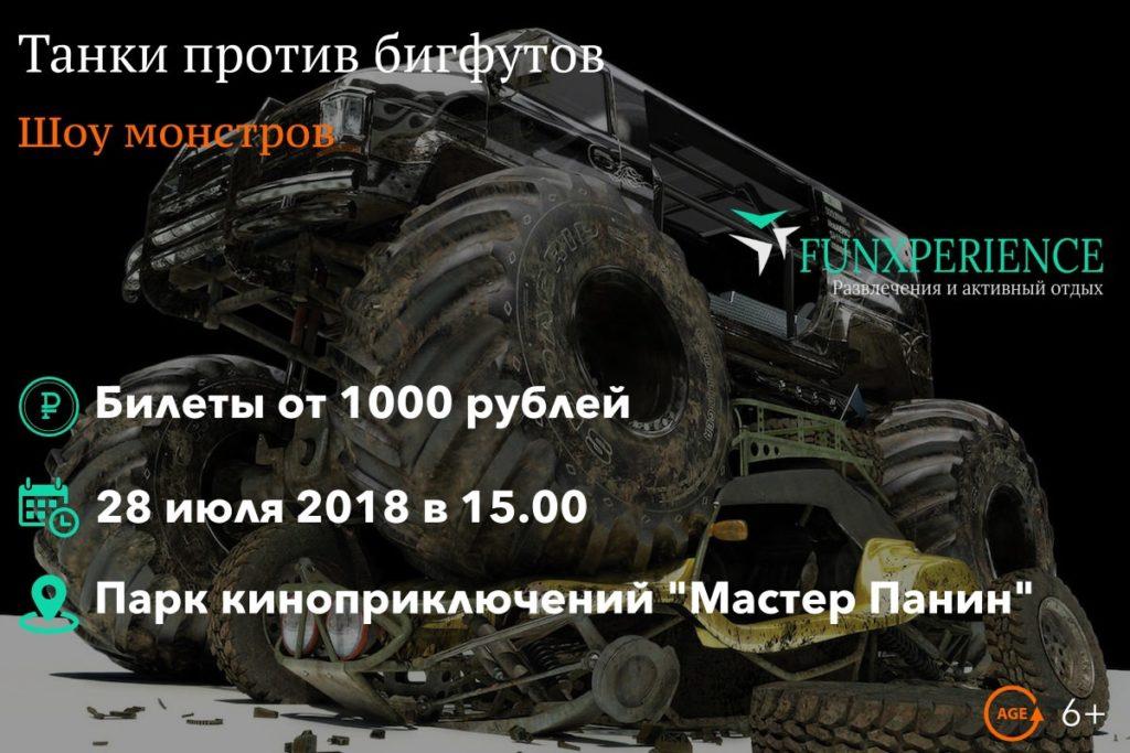 Билеты на танки против бигфутов
