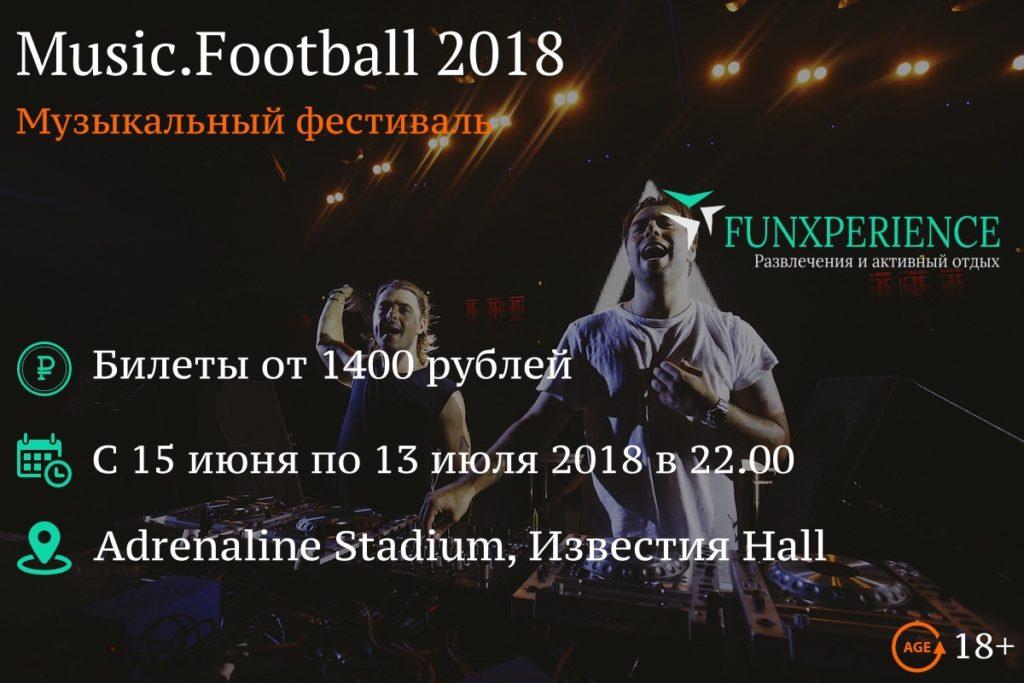 Билеты на Music.Football 2018
