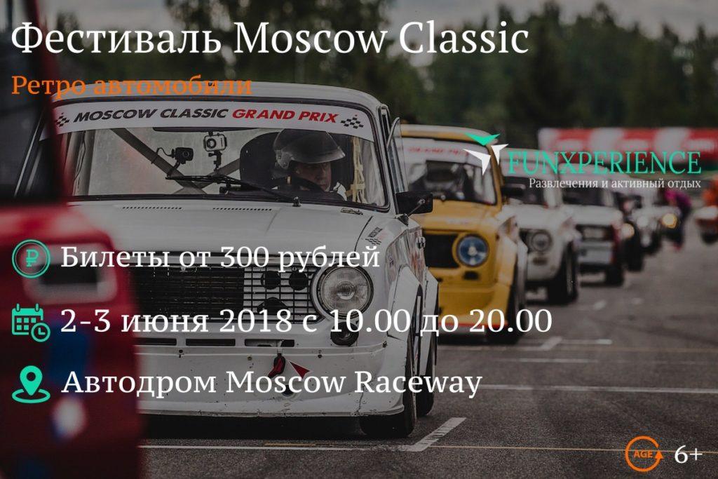 Билеты на фестиваль Moscow Classic