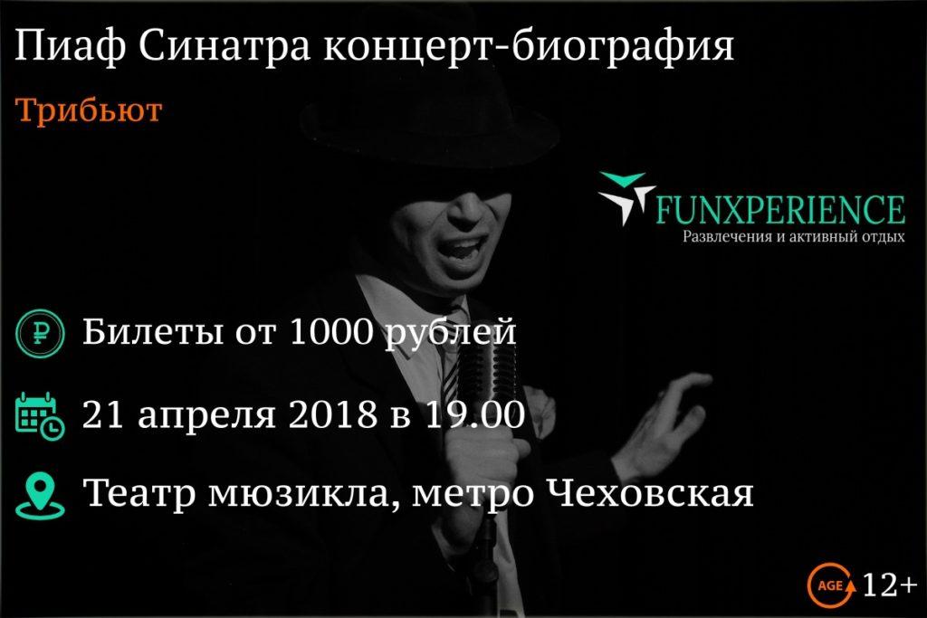Билеты на Пиаф Синатра