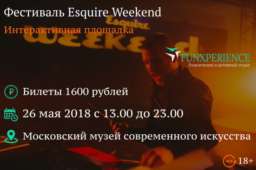Фестиваль Esquire Weekend