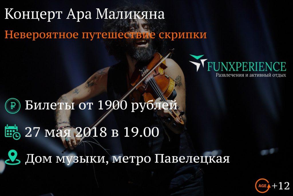 Ара Маликян. Невероятное путешествие скрипки